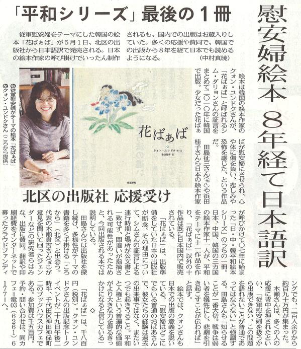 東京新聞2018年4月28日.jpg