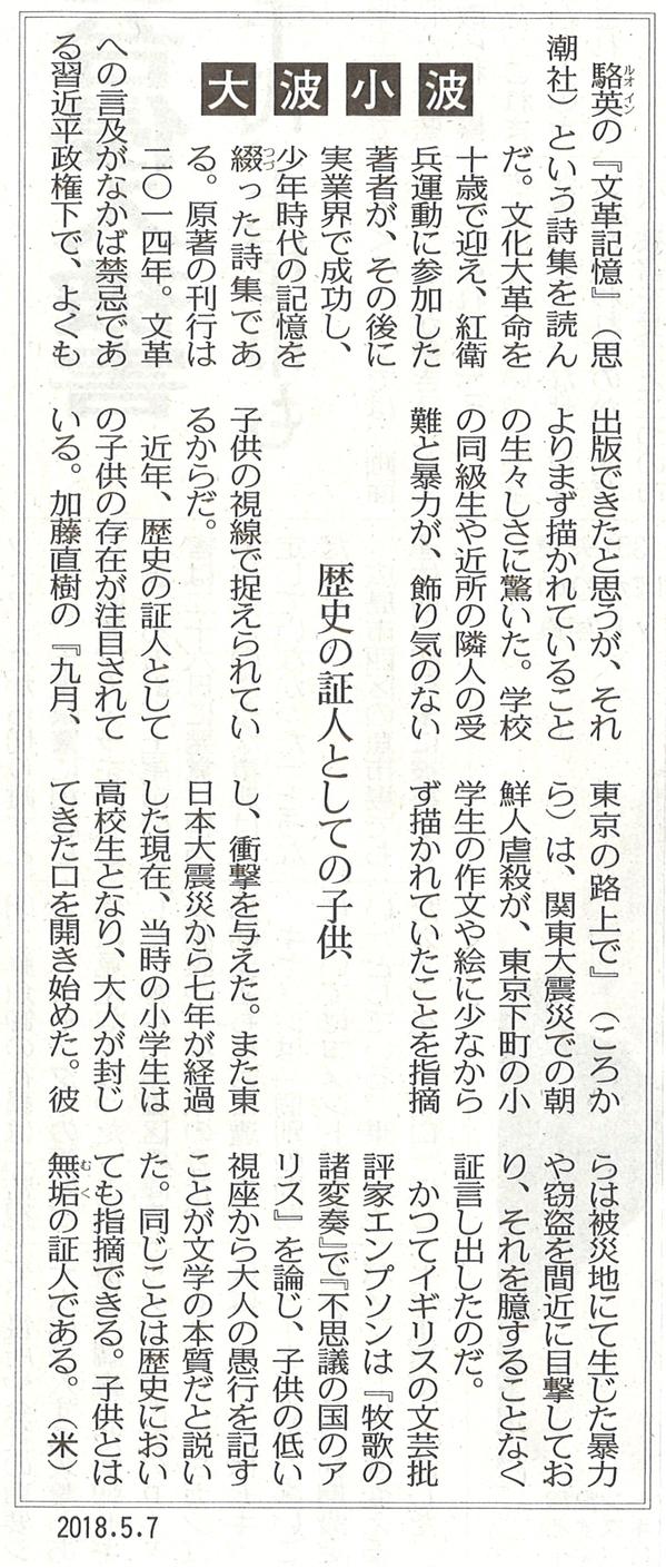 東京新聞2018年5月7日.jpg