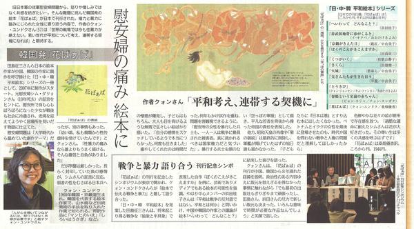 佐賀新聞2018年5月28日.jpg