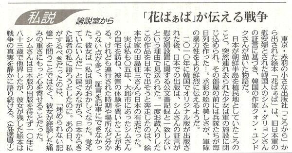 東京新聞2018年6月20日.jpg