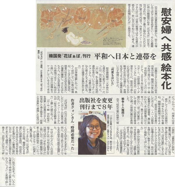 沖縄タイムス2018年5月28日.jpg