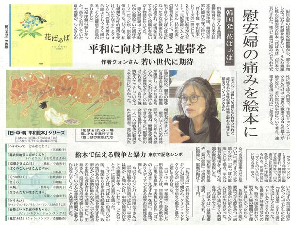 高知新聞2018年5月27日.jpg
