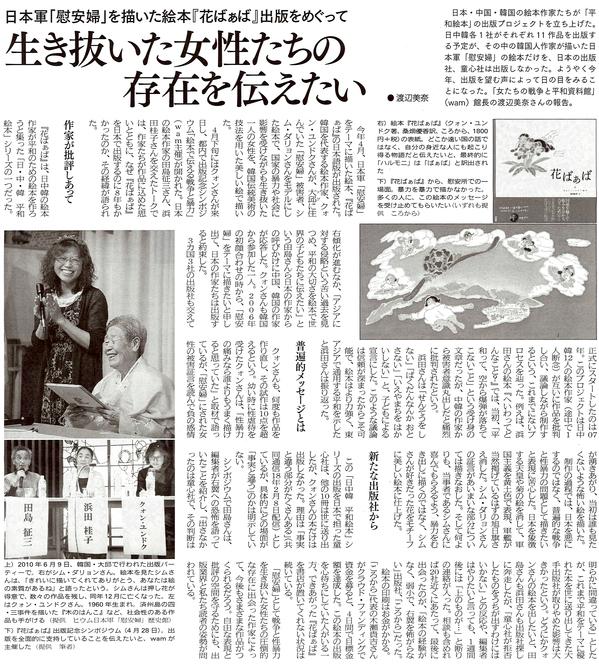 ふぇみん2018年7月5日.jpg