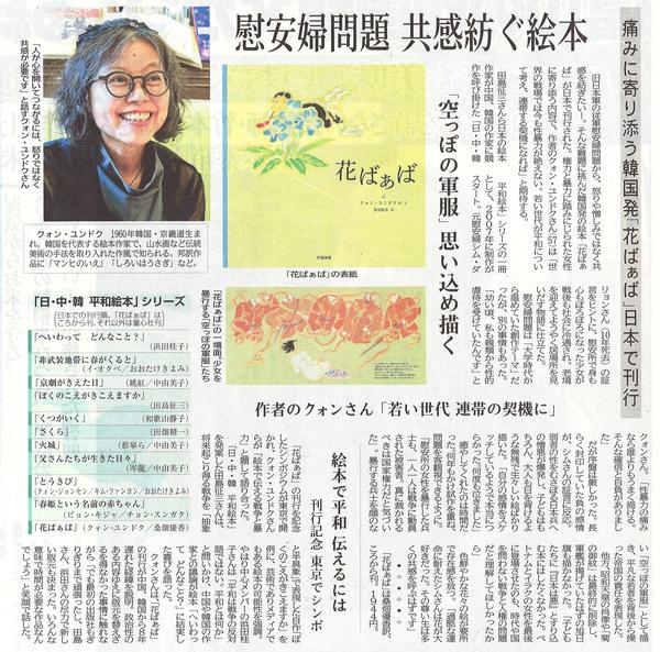 信濃毎日新聞2018年6月25日.jpg