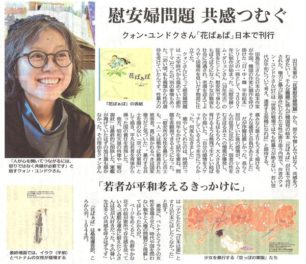 北海道新聞2018年6月23日.jpg