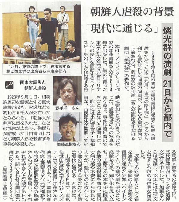 朝日新聞2018年7月19日夕刊.jpg