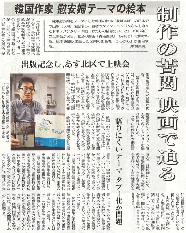 東京新聞2018年6月29日.jpg