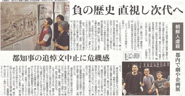 東京新聞2018年7月19日夕刊.jpg