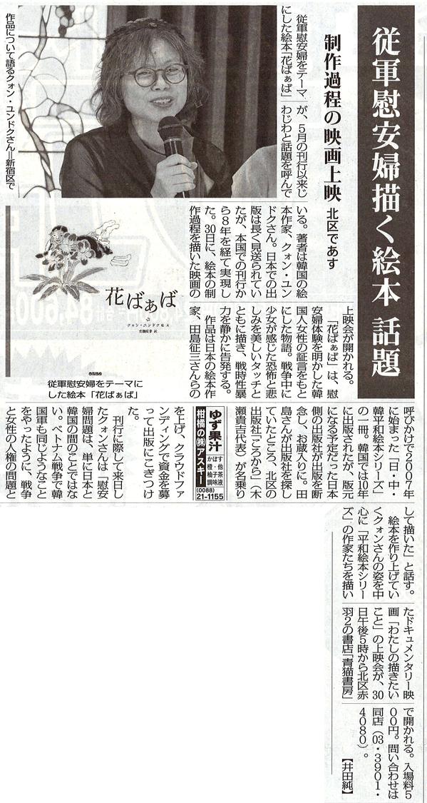 毎日新聞2018年6月29日.jpg