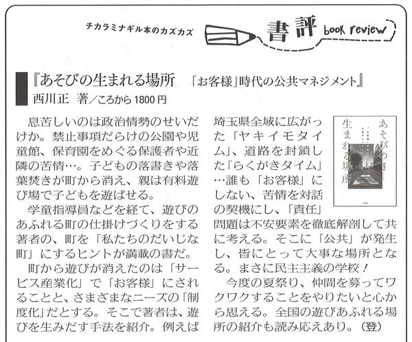 ふぇみん2017年7月15日あそび.jpg