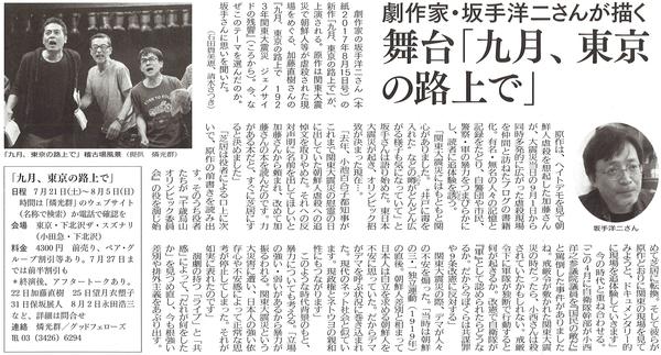 ふぇみん2018年7月15日.jpg