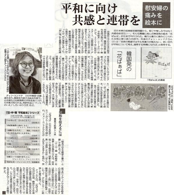 大阪日日新聞2018年6月2日.jpg