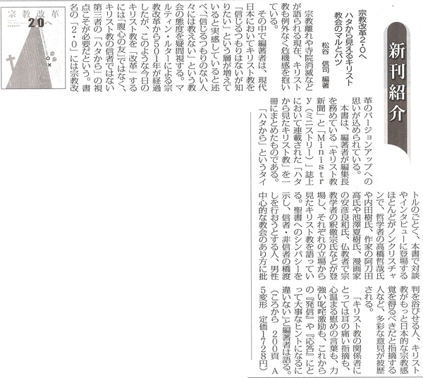 新宗教新聞2018年7月26日.jpg