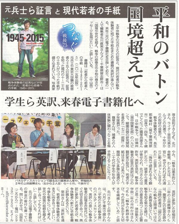 東京新聞2018年8月4日夕刊.jpg