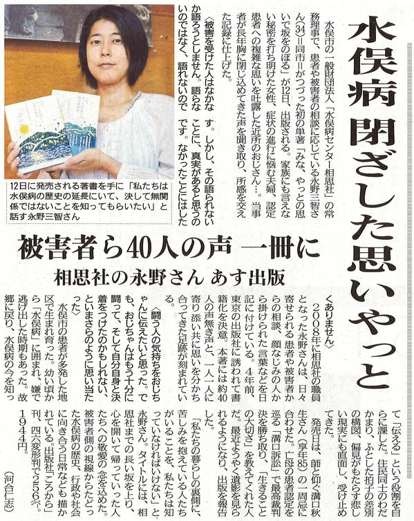 西日本新聞2018年9月11日.jpg