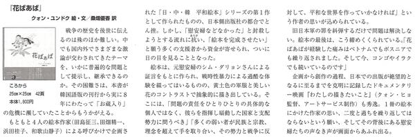 キリスト新聞2018年9月1日.jpg
