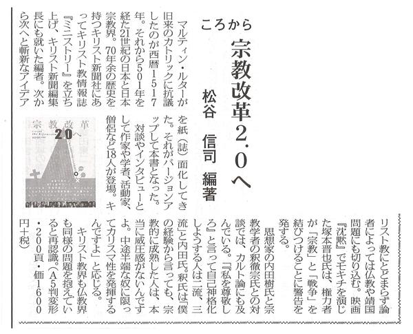 仏教タイムス2018年8月30日.jpg