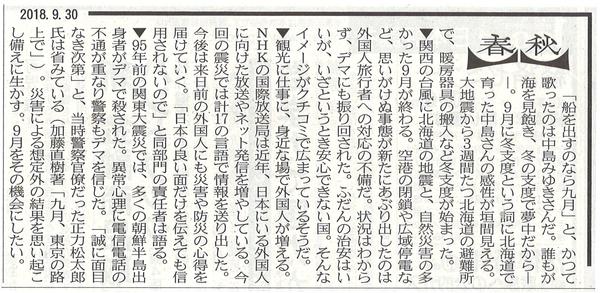 日経新聞2018年9月30日.jpg