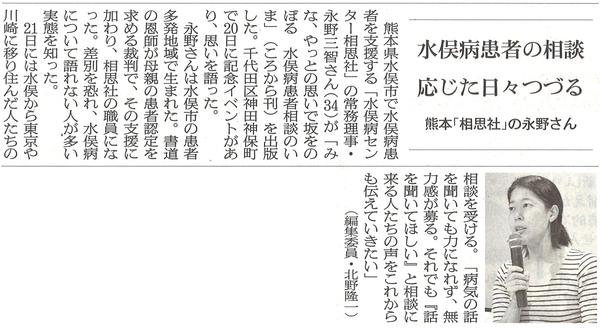 朝日新聞2018年10月21日.jpg