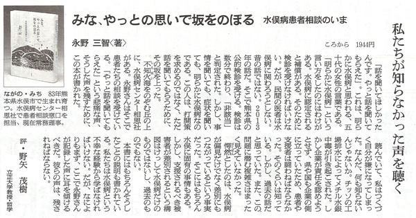 朝日新聞2018年10月6日.jpg