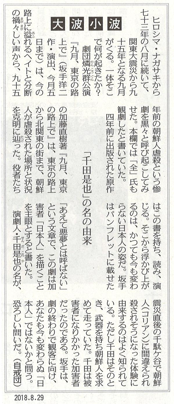 東京新聞2018年8月29日夕刊.jpg