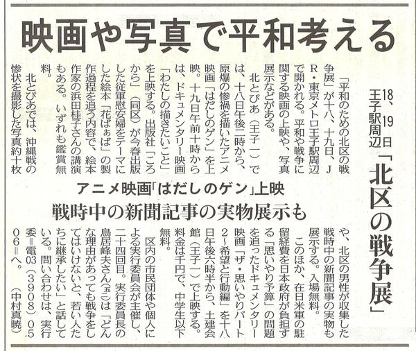東京新聞208年8月14日.jpg