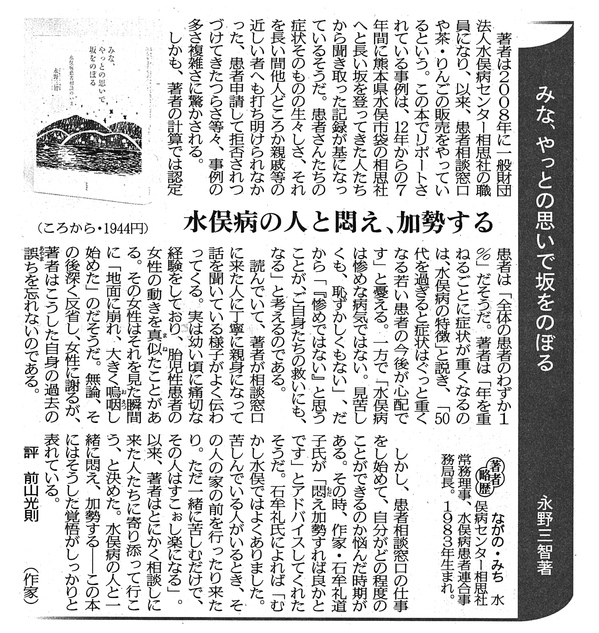 西日本新聞_180929_書評.jpg