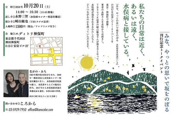 181020_minamata_v1.jpg