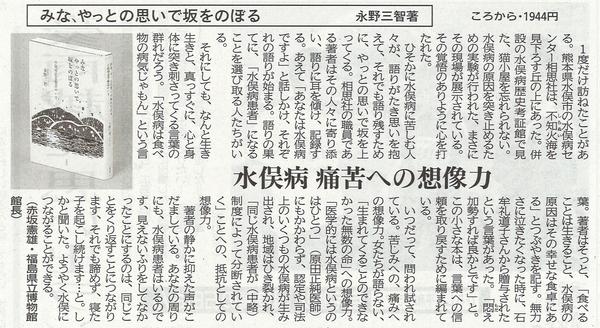 中国新聞2018年11月4日.jpg