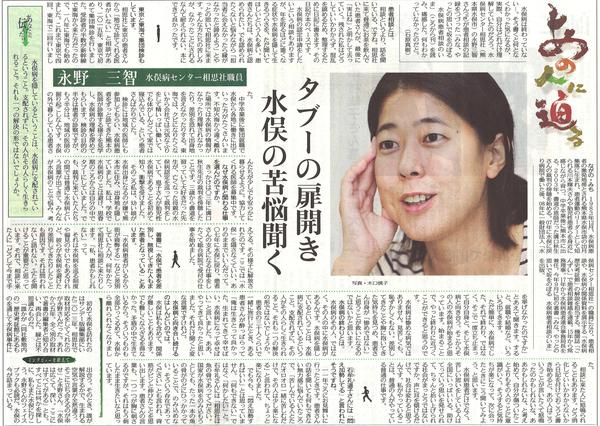 中日新聞2018年11月9日.jpg