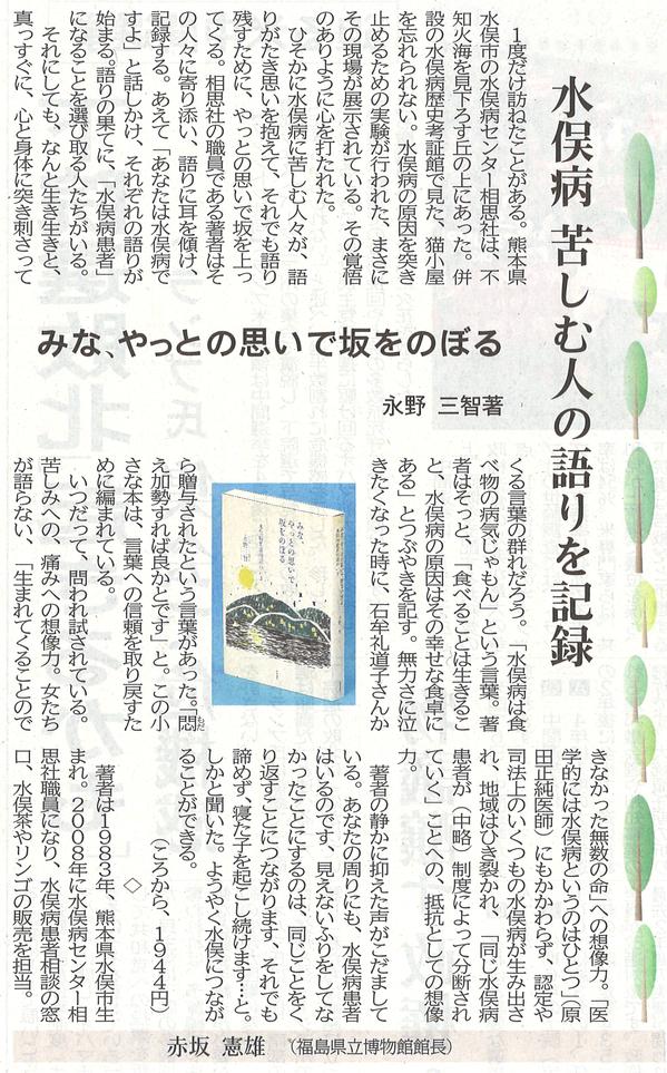 信濃毎日新聞2018年11月3日.jpg