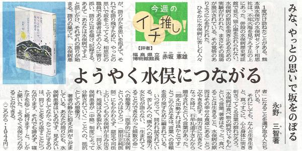 北日本新聞20108年10月28日.jpg