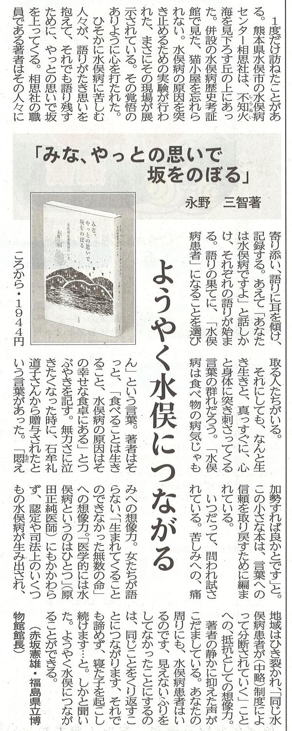 日本海新聞2018年11月3日.jpg