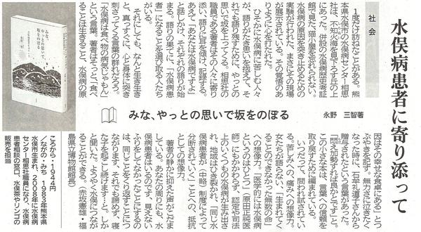 沖縄タイムス2018年11月3日.jpg