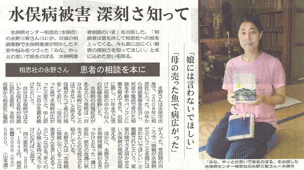 熊本日日新聞2018年10月20日.jpg
