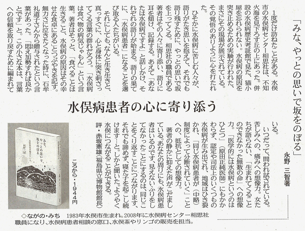 熊本日日新聞2018年10月28日.jpg