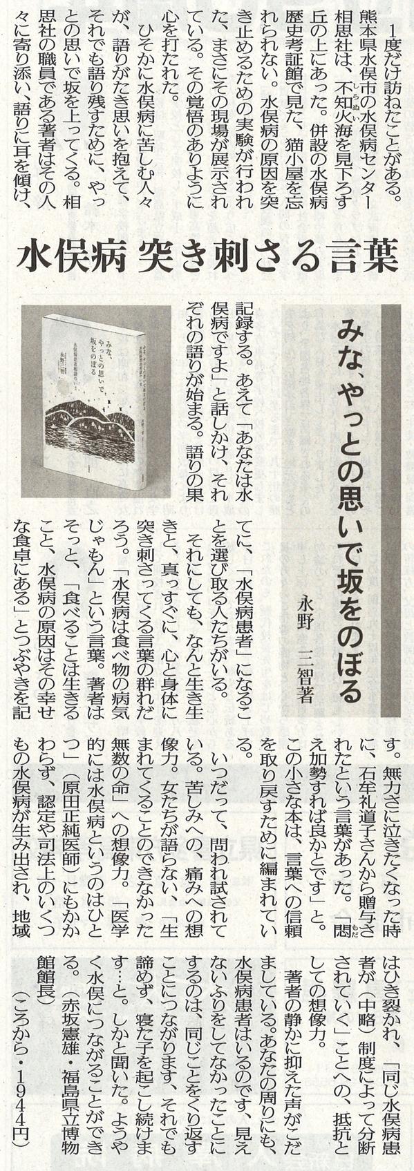 福島民友2018年10月27日.jpg