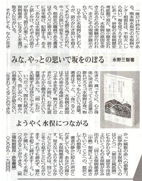 福島民報2018年11月3日.jpg