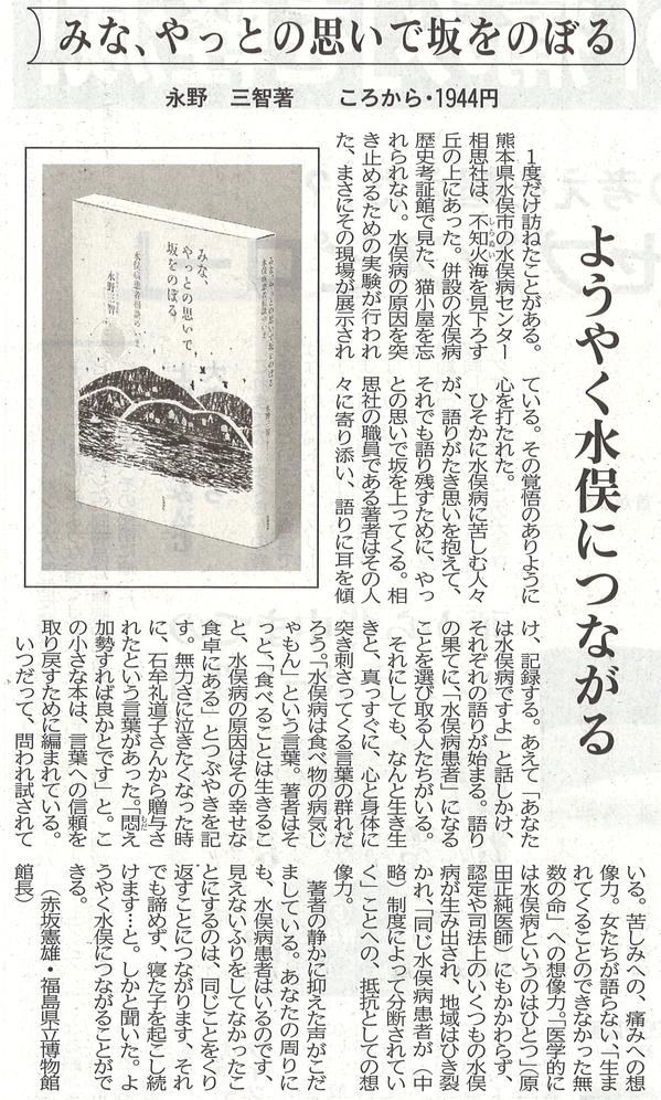 高知新聞2018年10月28日.jpg