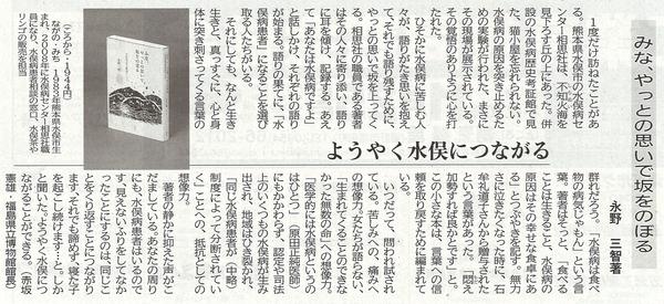佐賀新聞2018年11月18日.jpg