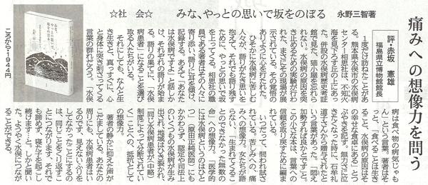 四国新聞2018年11月11日.jpg