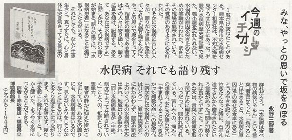 神戸新聞2018年11月11日.jpg