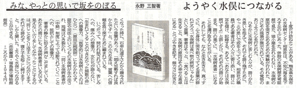 福井新聞2018年11月11日.jpg