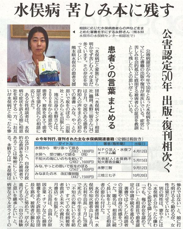 読売新聞2018年11月14日夕刊.jpgのサムネイル画像