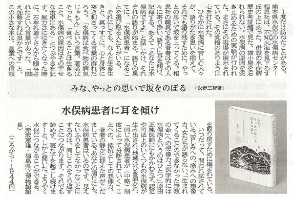 長崎新聞2018年11月18日.jpg