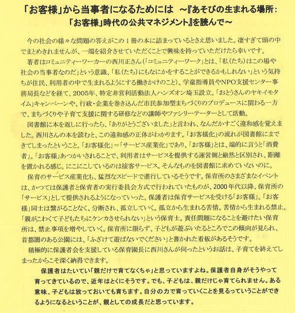 うなずき通信2019年1月01.jpg