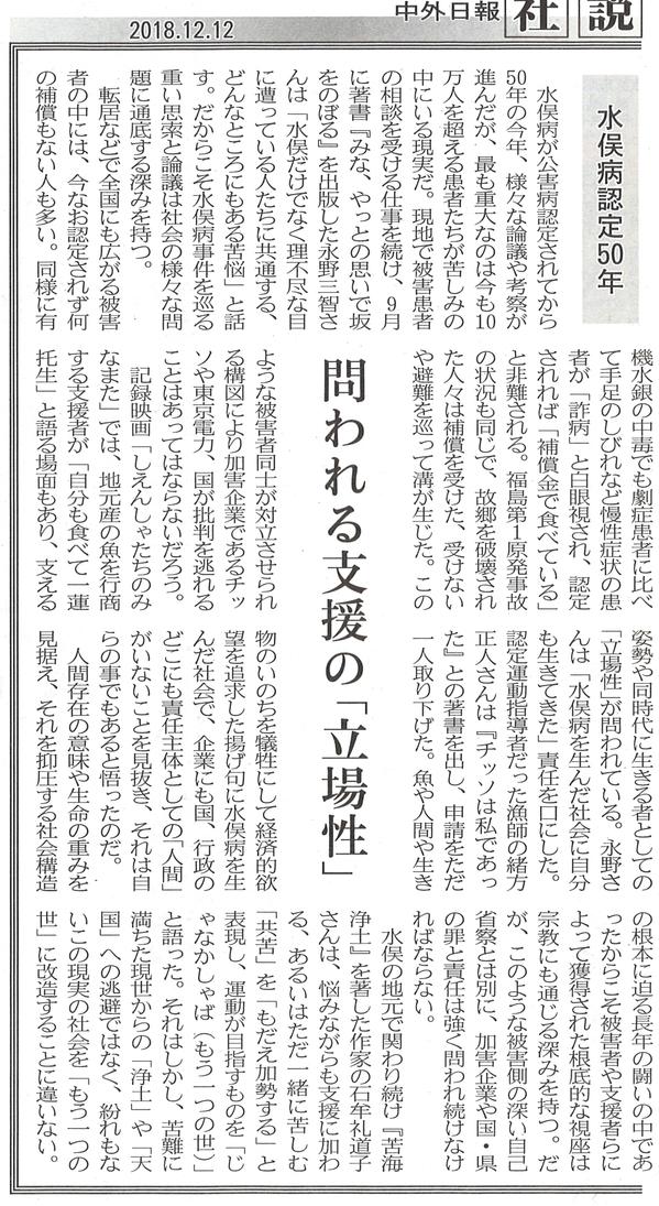 中外日報2018年12月12日.jpg