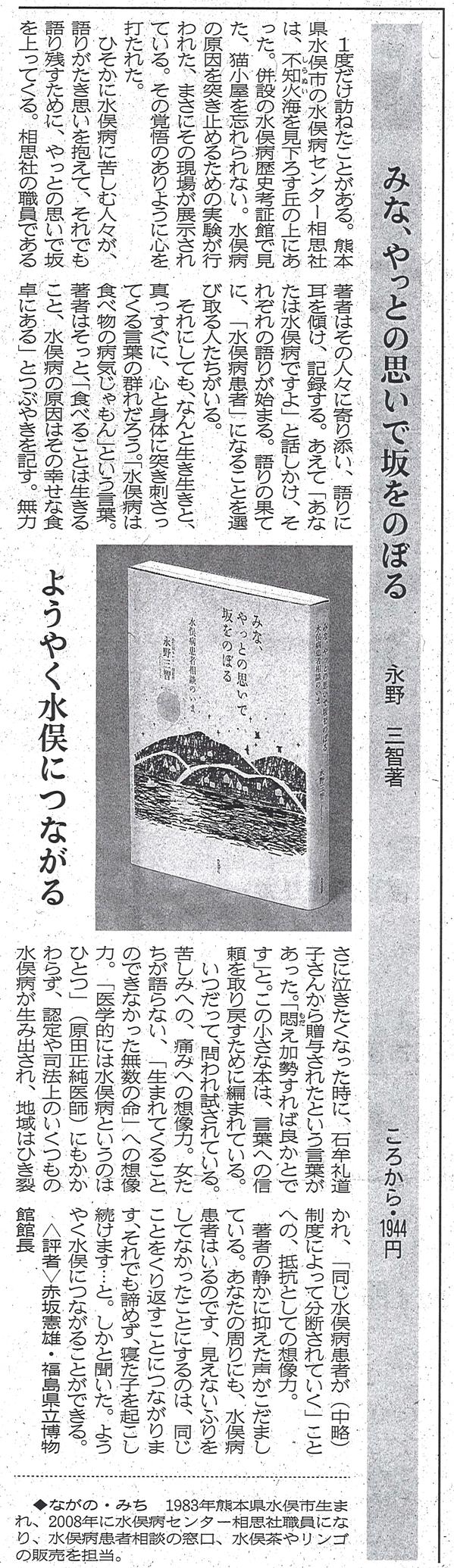 山陰新聞2018年11月4日.jpg
