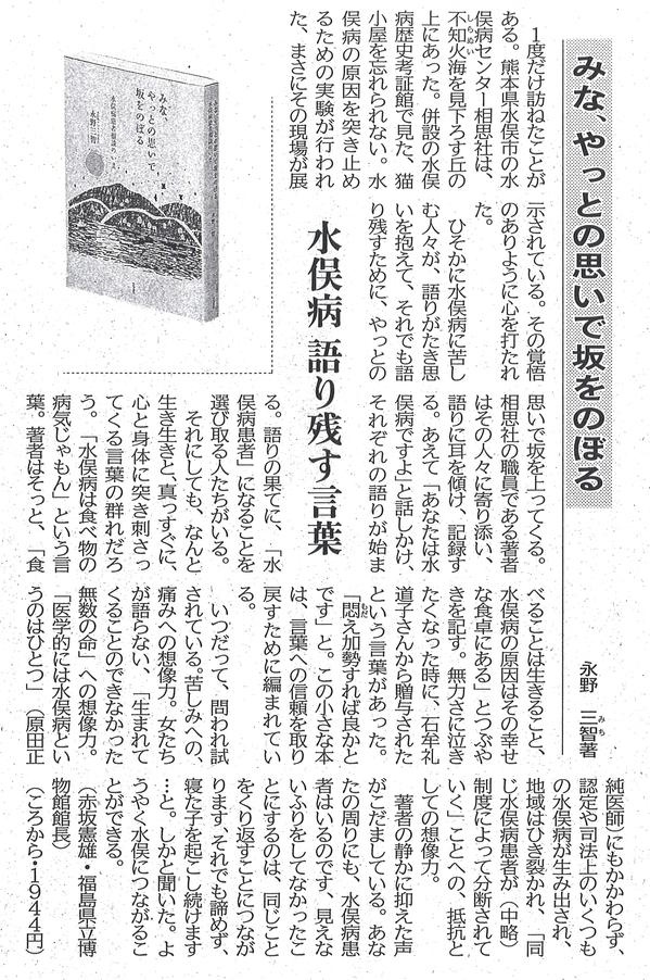 岩手日報2018年10月28日.jpg