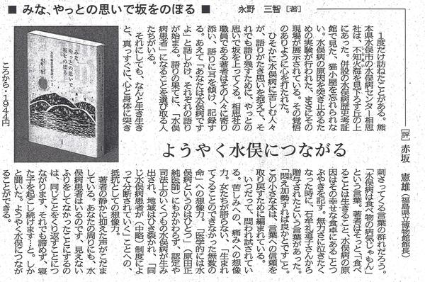 徳島新聞2018年11月25日.jpg